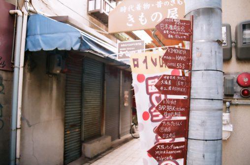 五階百貨店 – Gokai Hyakkaten street