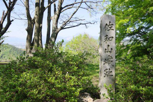 佐和山城址碑 – Sawayama castle monument