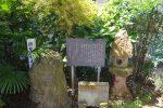 大聖寺駅松尾芭蕉歌碑 – Matsuo Basho monument
