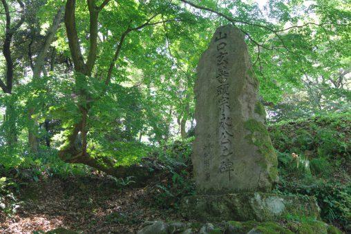 大聖寺城 山口玄蕃記念碑 – Monument of Yamaguchi Gemba