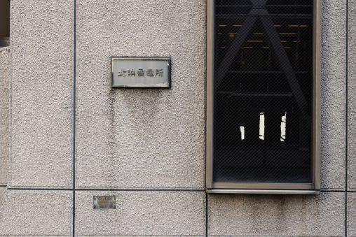 北浜変電所 – Kitahama Electrical SS