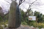 山崎合戦之碑 – Stele of Yamazaki Battle
