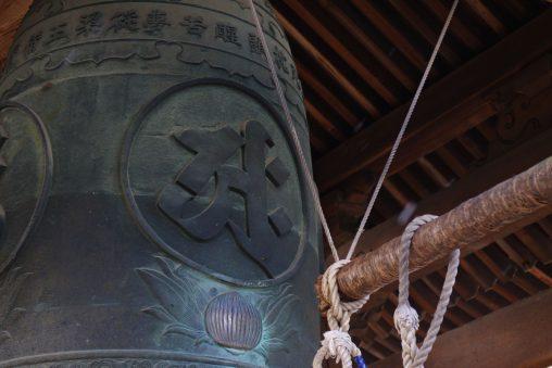 山崎聖天の梵鐘 – Bonsho of Yamazaki Shoten