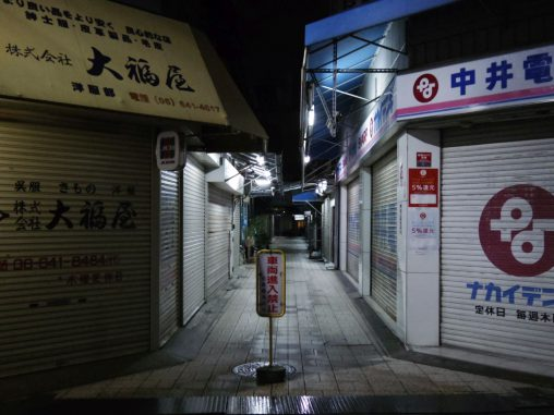 夜の五階百貨店 – Gokai Hyakkaten street