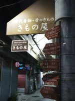 夜の五階百貨店 – Gokai-Hyakkaten Street