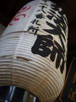 """弘法大師の提灯 – """"Kobo-Daishi"""" Lantern"""