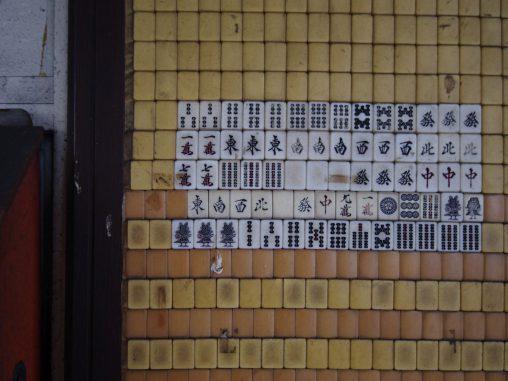 役満の壁 – Wall of Mah-jong