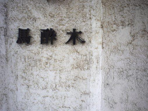 馬酔木 – Kanji Artwork