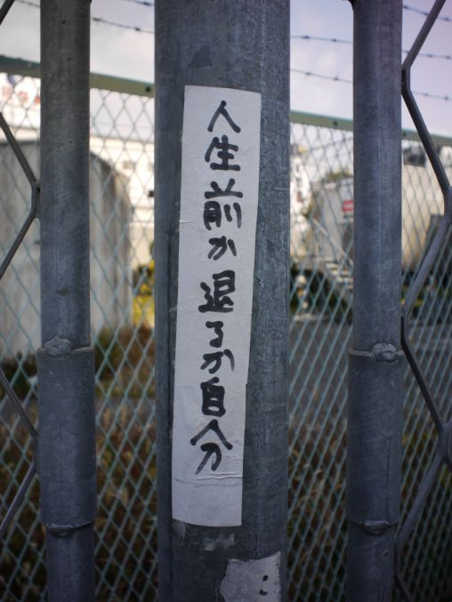 謎の標語 – Street slogan