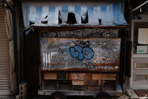 廃屋台 – Ruined street stall