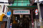 山王市場通商店街 – Sanno Ichiba-dori Shopping Street