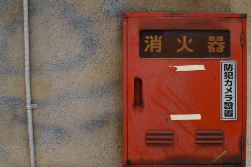 消化器ボックス – Extinguisher box