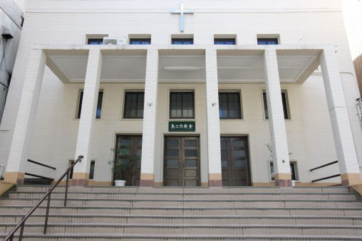 日本基督教団島之内教会 – Shimanouchi Church