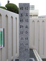 榎並城跡伝承地碑 – Stele to Enami Castle