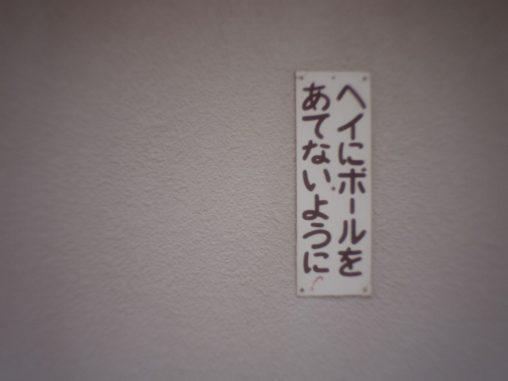 ヘイ – Wall