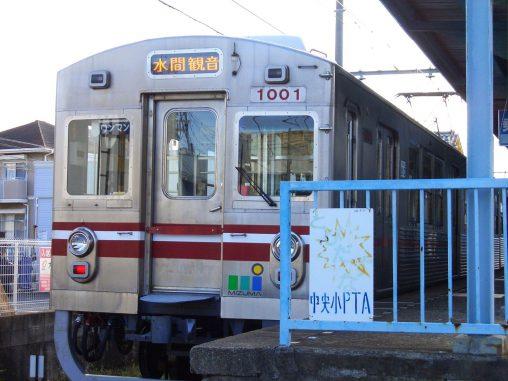 水間鉄道1000形電車 – Mizuma Railway 1000 series