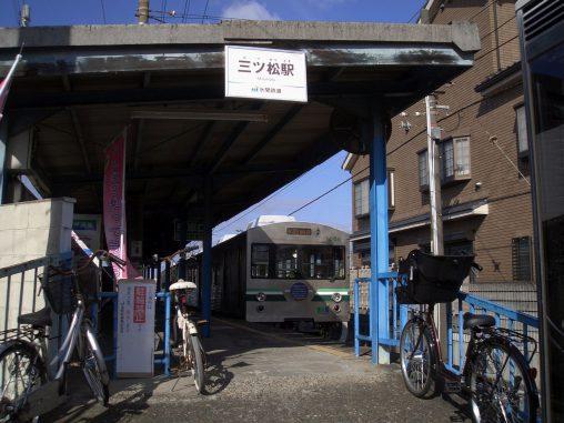 水間鉄道水間線 三ツ松駅 / Mitsumatsu Station