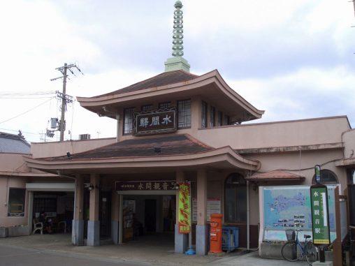 水間鉄道水間観音駅 / Mizuma-Kannon Station