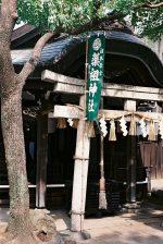 薬祖神社 – Yakuso Jinja
