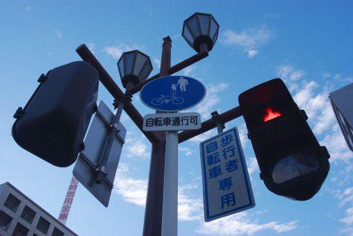 自転車通行可 – Signal