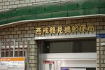 西成鶴見橋郵便局 – Tsurumibashi Post office