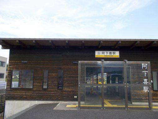 三岐鉄道北勢線 阿下喜駅 – Ageki station