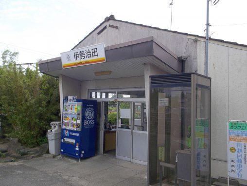 三岐鉄道三岐線 伊勢治田駅 – Isehatta Station