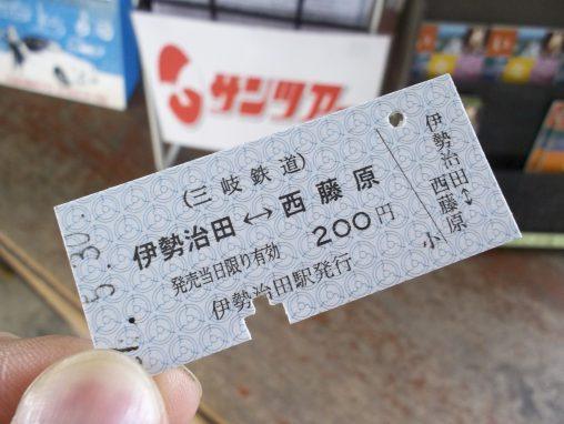 三岐鉄道三岐線の切符 – Paper tickets