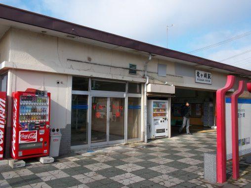 関東鉄道竜ヶ崎駅 – Kanto railway Ryugasaki station