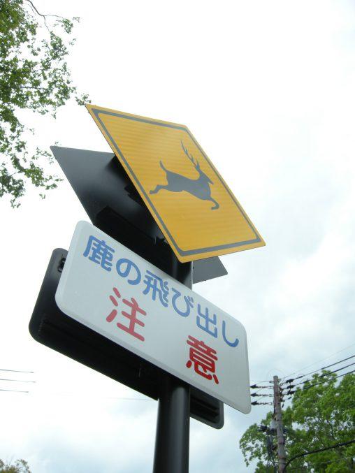 日本で最も有名な交通標識 – a Road sign Most famous in Japan