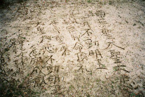 呪文 – Magic words
