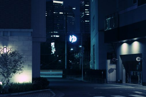 ニッポンの都市 – Japanese Urbanscape