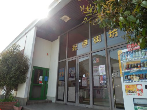 紀州鉄道線紀伊御坊駅 – Kii Gobo station