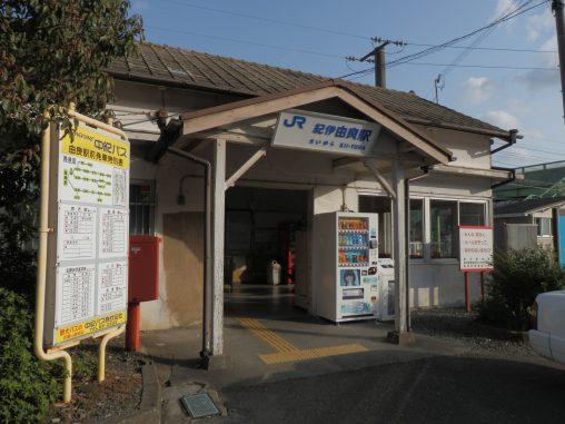 JR紀勢本線 紀伊由良駅 – Kii Yura station
