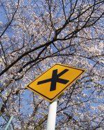 五叉路 – Five-forked road