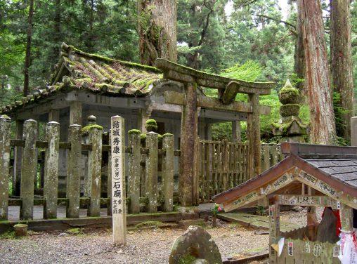 結城秀康石廟 – Grave of Yuki Hideyasu