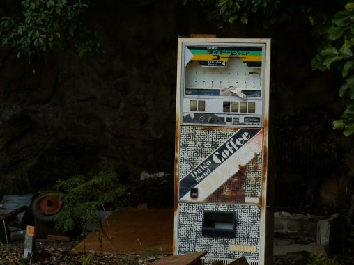 廃自販機 – Ruined vending machine
