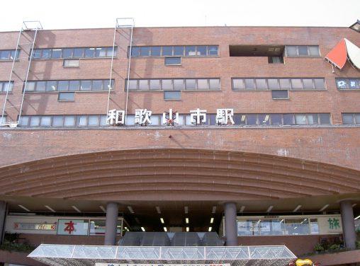 南海本線和歌山市駅 – Wakayama-shi Station