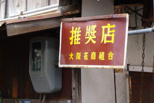 大阪花商組合看板 – Enamel signboard