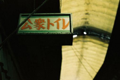天王寺北口商店街 – Tennoji North-gate shopping street