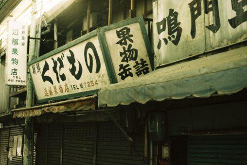 玉二商店街 – Tamade 2nd shopping street