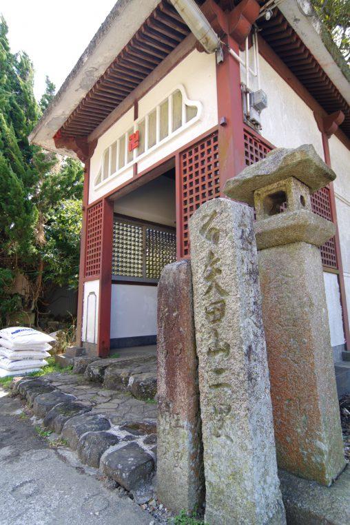 矢田山出迎地蔵尊 – Yata-yama Jizo