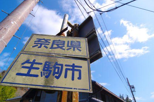 県境 – Prefectural border