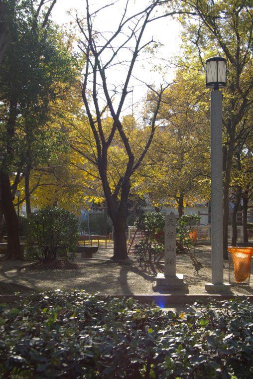 天保山跡 – Monument of Tenpozan