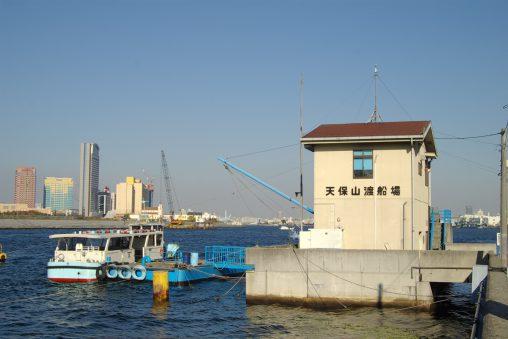 """天保山渡船場・渡船「桜」 – Tenpozan ferry port & Boat """"Sakura"""""""