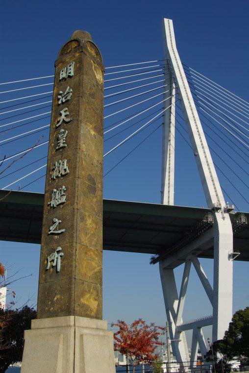 明治天皇観艦之碑 – Monument of Emperor Meiji fleet review