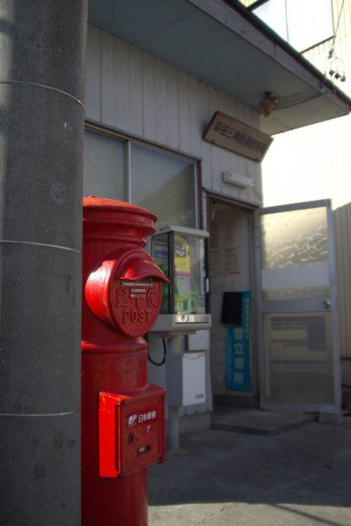 平田三郷簡易郵便局 – Hirata Sango Post office