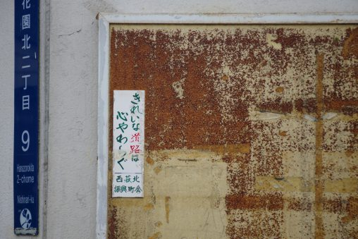 掲示板 – Bulletin board