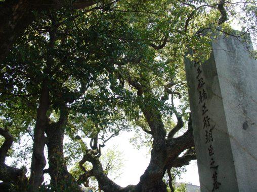 楠正行墓所 – Tomb of Kusunoki Masayuki