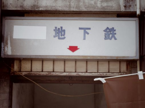 地下鉄入り口 – Subway Entrance